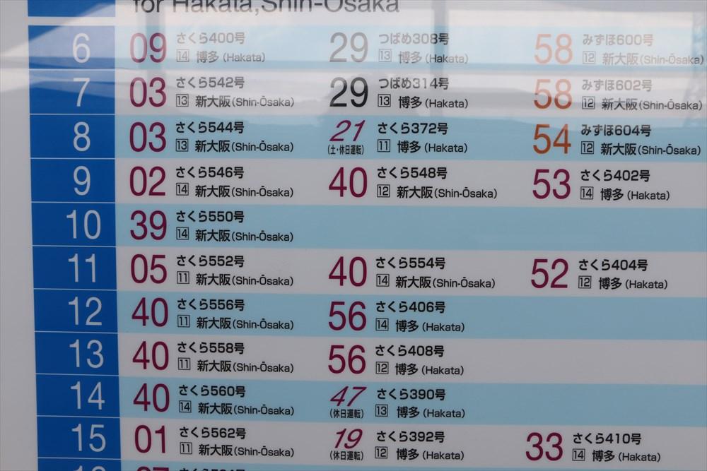 駅 表 時刻 中央 鹿児島